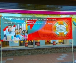 Ставропольский институт кооперации принял участие  в праздничной акции «Ставрополье рулит!»