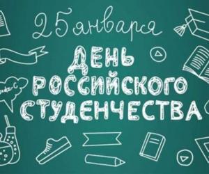 Поздравляем Вас с Днем российского студенчества!