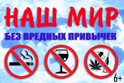 Наркомания слоган лечение наркомании липецке